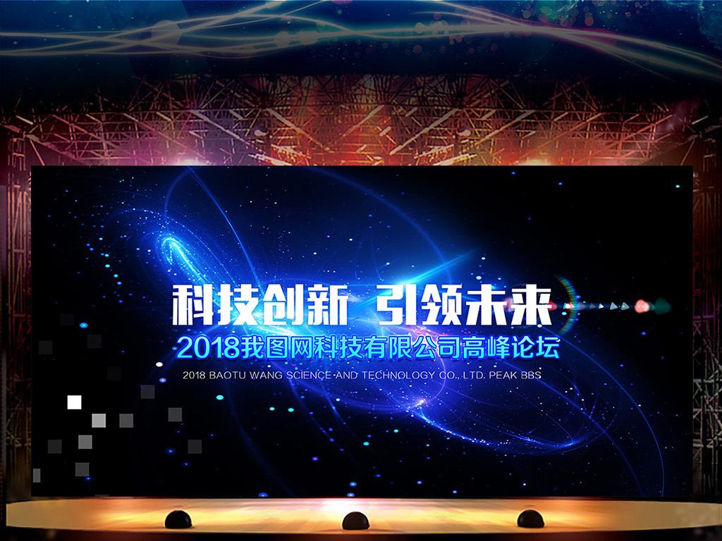 2018藍色科技會議企業年會展板舞臺背景圖片