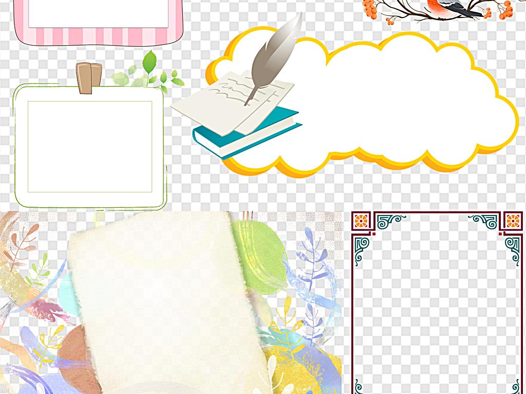 手绘边框小报边框成长手册边框装饰简约边框小清新边框