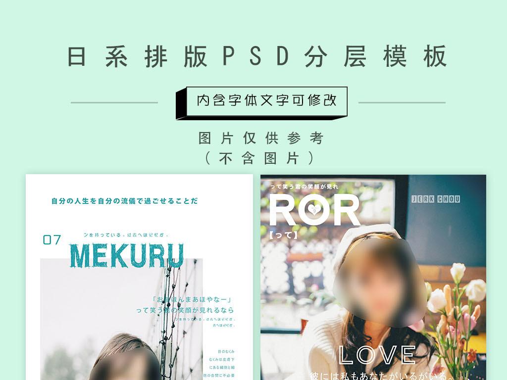 日系文字排版摄影模板(图片编号:16150369)_其它_我