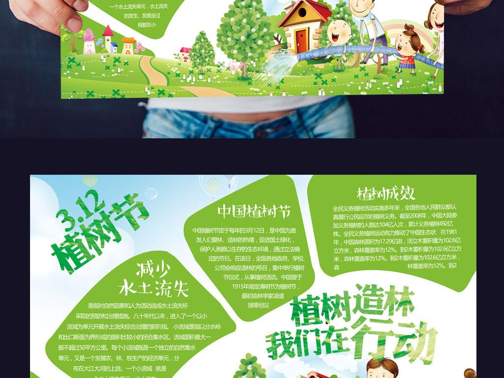 手抄报|小报 节日手抄报 植树节手抄报 > 春天植树节小报环保绿色手抄
