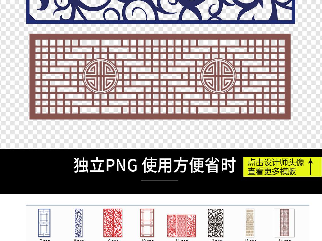 png)中式窗花图案cad中式木窗花格ppt文化中国风风景红色中国风窗新