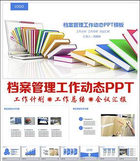 管理者的角色定位及认知PPT成品模板下载 2.82MB 管理PPT大全 商务通用PPT