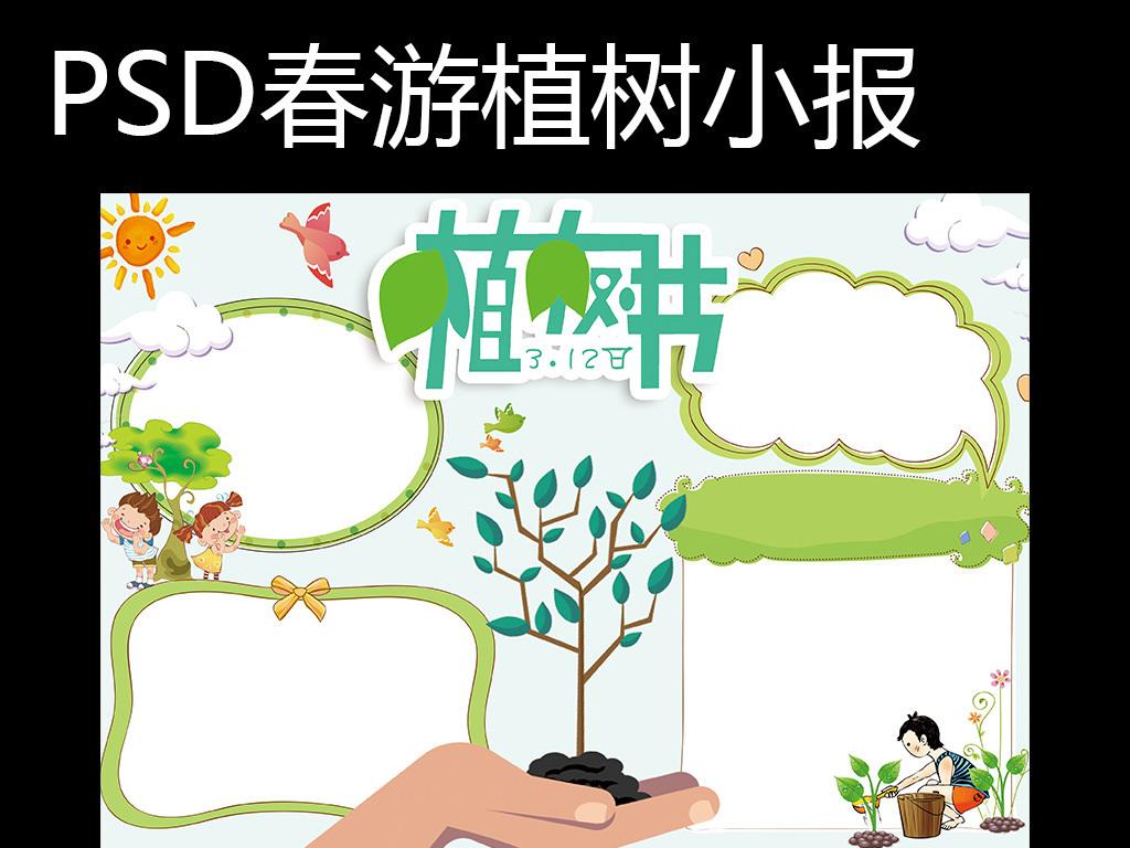 绿色春天植树节春游手抄报小报模板