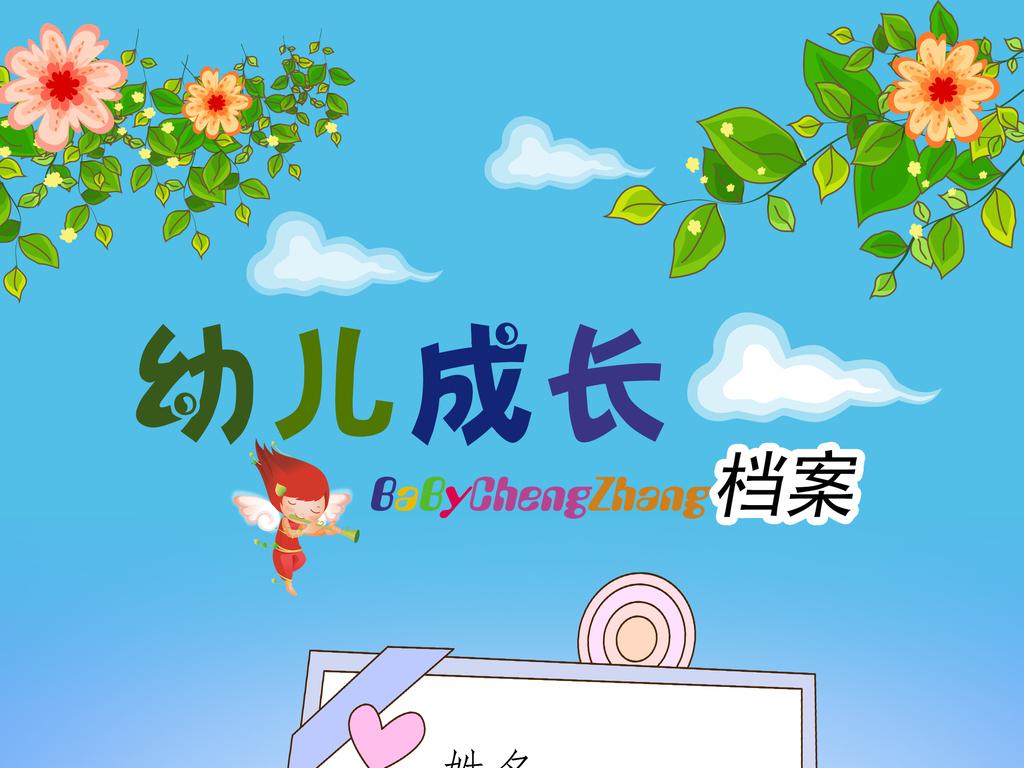平面|广告设计 其他 幼儿成长档案 > 幼儿园儿童宝宝幼儿成长档案自我
