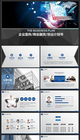 PPTX大气商业策划书创业计划项目投资PPT模板