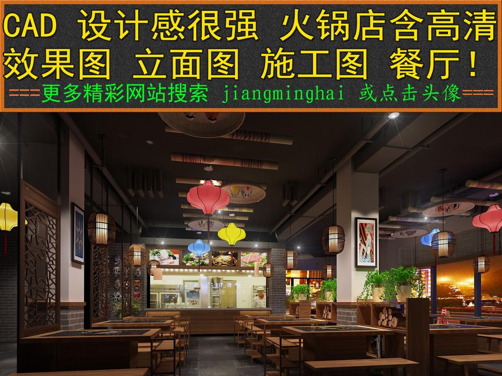 cad火锅店装修设计施工图餐厅效果图节点