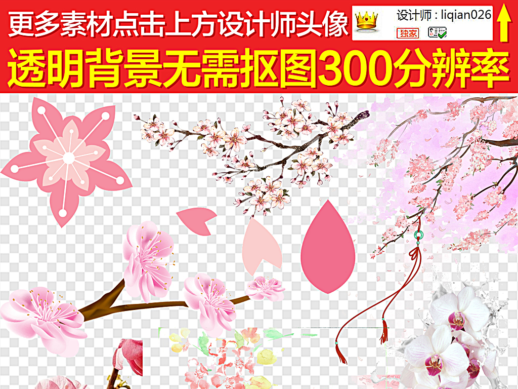 樱花花瓣手绘樱花花瓣飘落日本樱花樱花飘落樱花手绘玫瑰花瓣