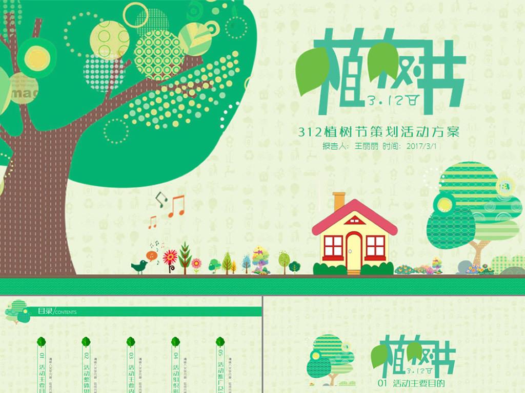 植树节活动策划教程ppt绿色环保方案技能培训手机维修图片