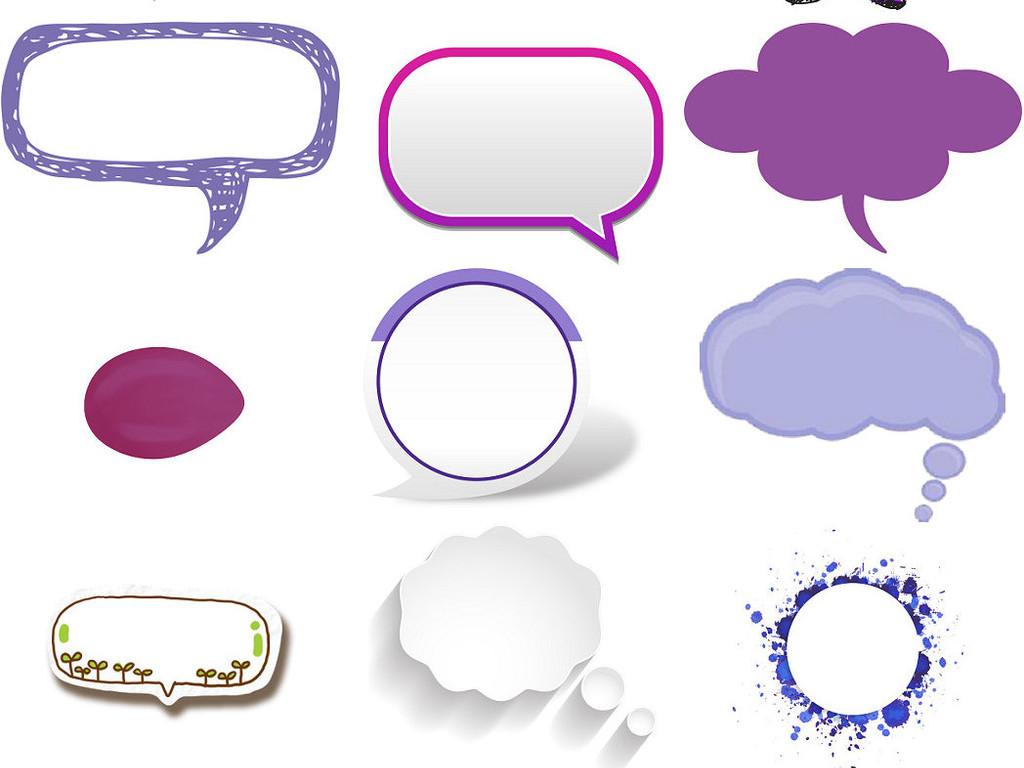 设计作品简介: 紫色对话框ps免抠透明素材 位图, rgb格式高清大图