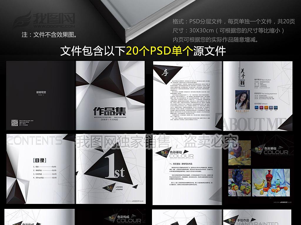 炫酷创意简洁毕业作品集设计psd模板图片