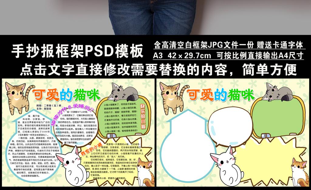 psd可爱的小猫卡通手抄报框架版面设计