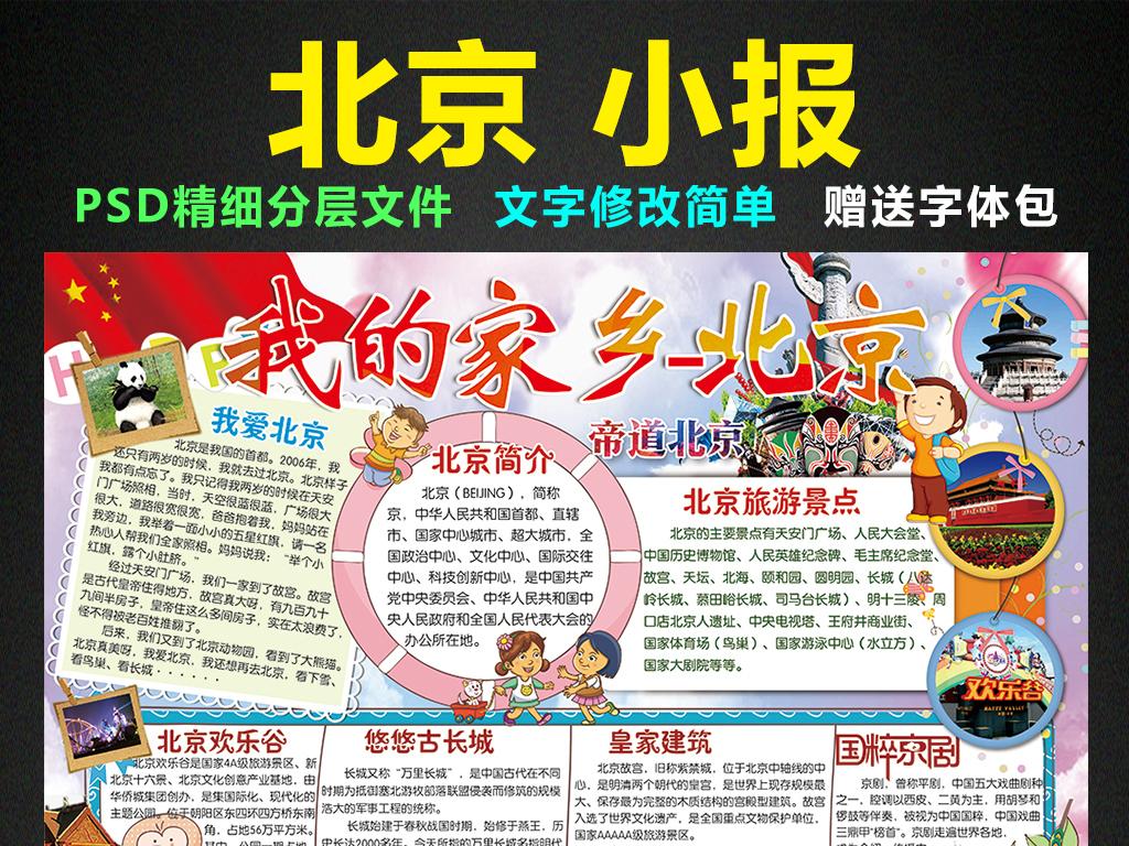 北京小报我爱家乡祖国手抄报电子小报