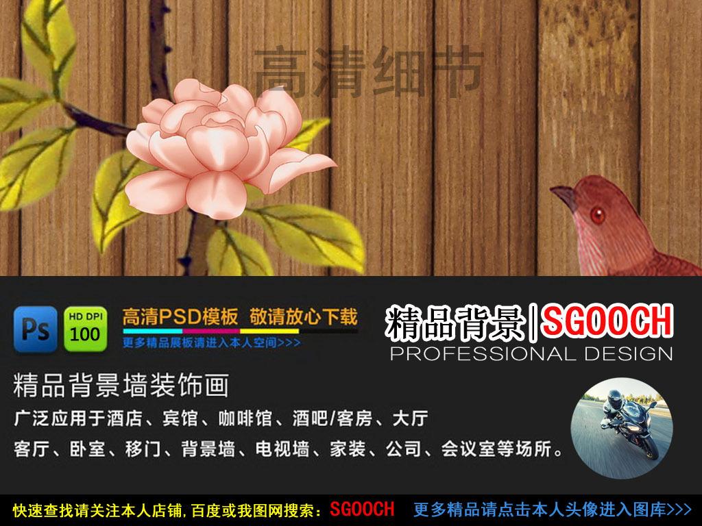 新中式工笔花鸟木纹背景墙壁画装饰图片素材 psd效果图下载 中式电视背景墙图大全 电视背景墙编号 16191319