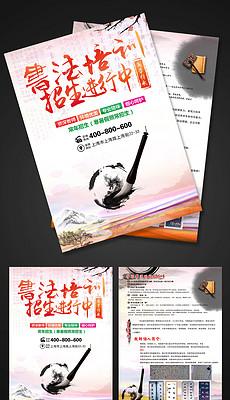 书法培训宣传单 书法培训宣传单设计模板下载 书法培训宣传单图片源图片
