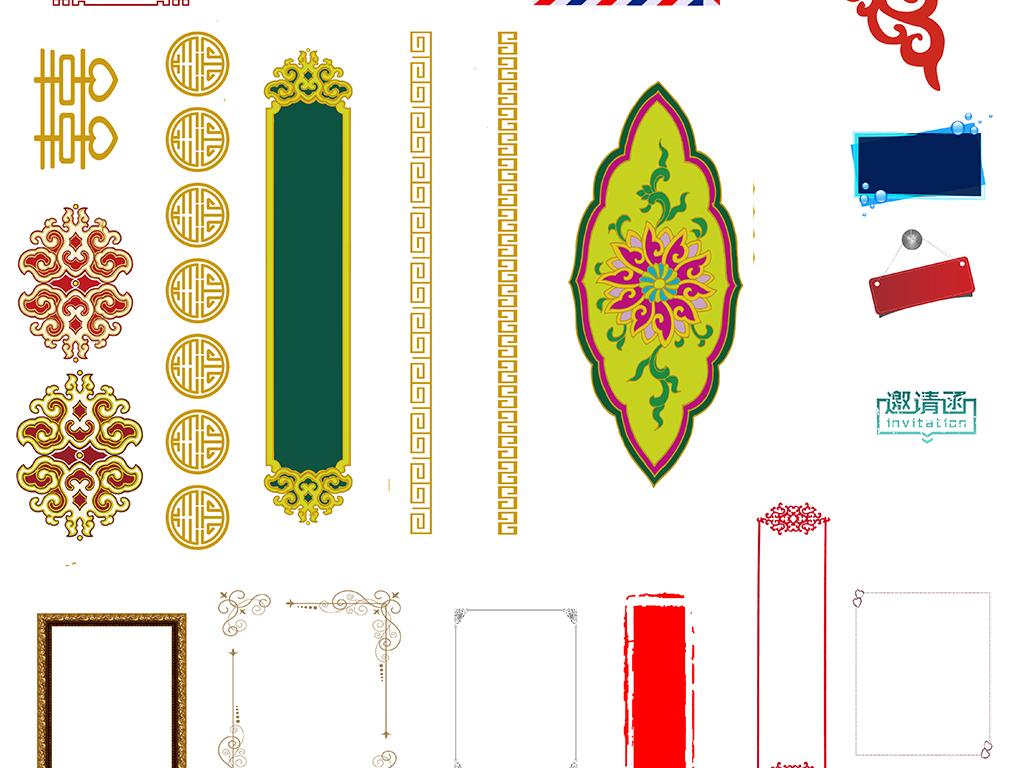 中国风古典边框对话框png素材免抠图(图片编号:)_装饰