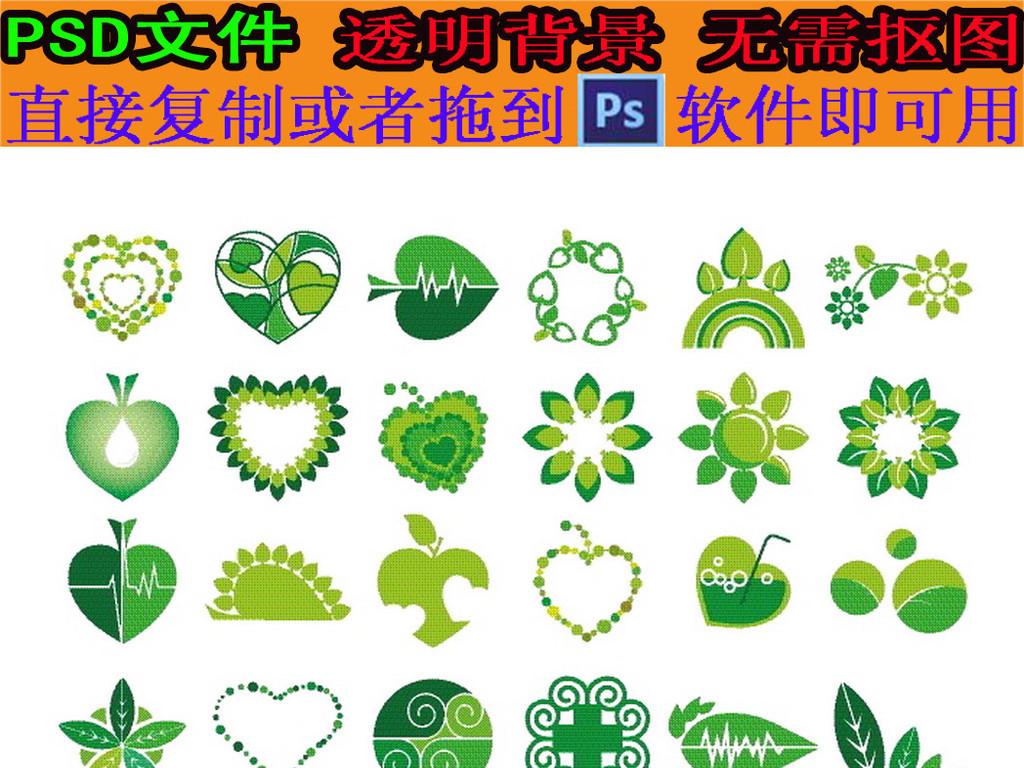 树叶心形花纹手绘图形免抠png透明素材