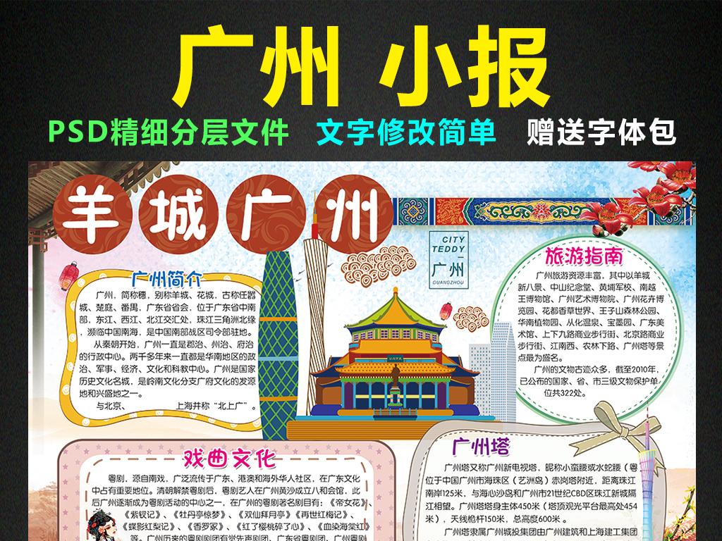 广州小报我爱家乡祖国手抄报电子小报