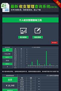 家庭个人收支记账本收支明细表统计表格模板图片下载xlsx素材 其他报