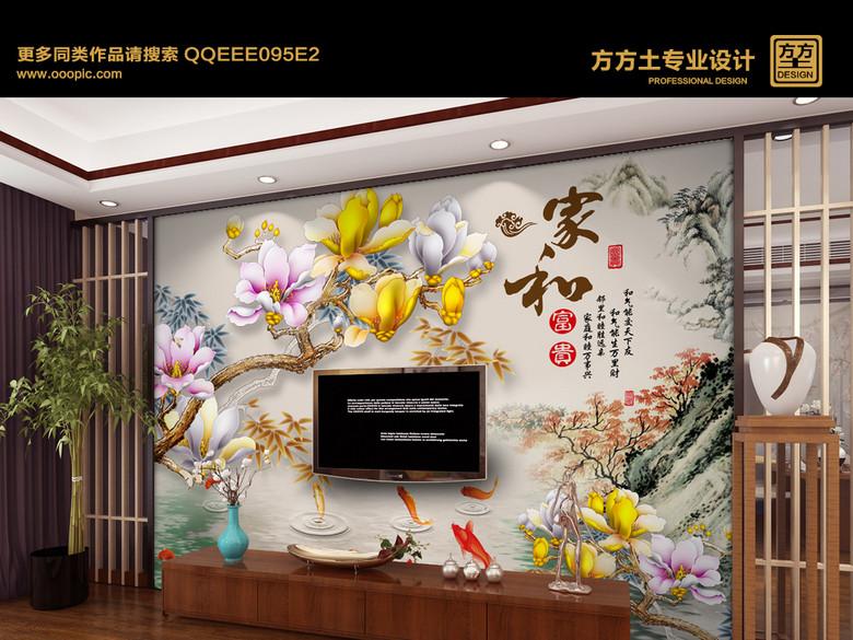 雅舍兰香九鱼图家和富贵电视背景墙装饰画