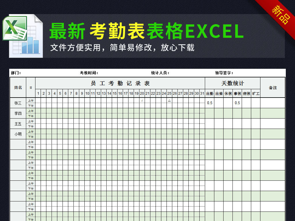 公司员工考勤表出勤表格模板excel图片设计素材 高清excel下载 0.05MB 考勤表大全