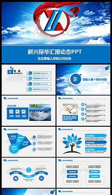 PPT框架板模板 PPT格式框架板模板素材图片 PPT框架板模板设计模