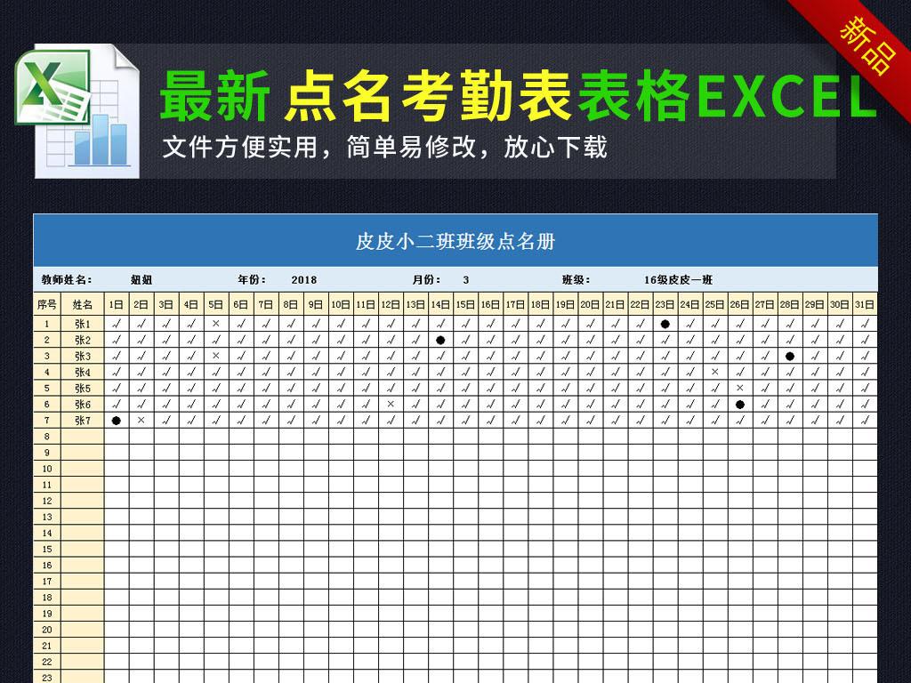 班级考勤表点名册出勤统计表格excel