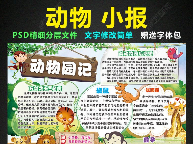 动物园小报大自然野生动物手抄报电子小报