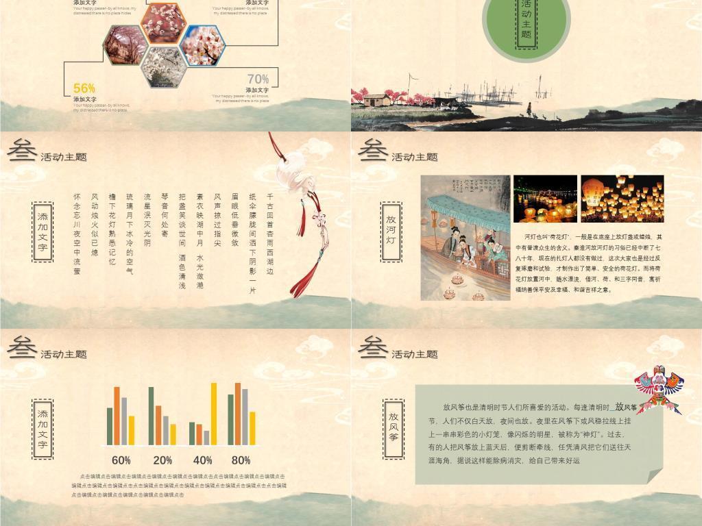 清明节主题活动方案_清明节中国风课件活动比赛主题ppt