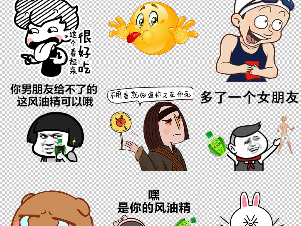 免抠元素 人物形象 动漫人物 > 卡通创意qq微信表情包卡通字体png素材图片