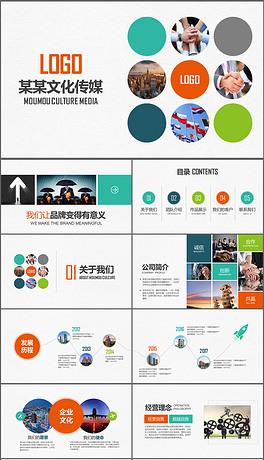 广告文化传媒公司简介ppt模板企业画册