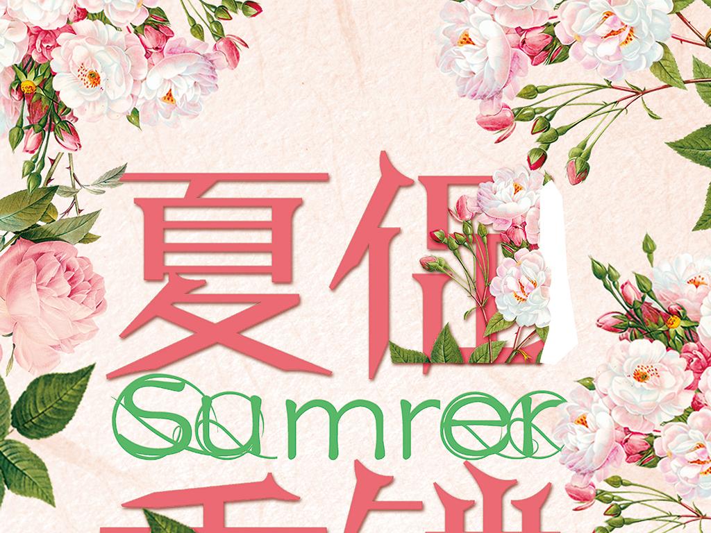 psd)                                  春季夏季手绘简约服装化妆品