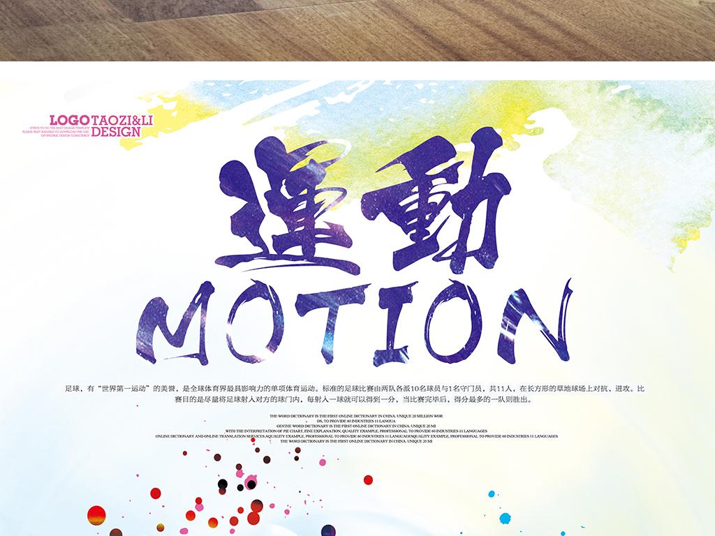 校园运动会背景活动宣传展板海报素材图片设计 高清psd模板下载 117.77MB 体育海报大全