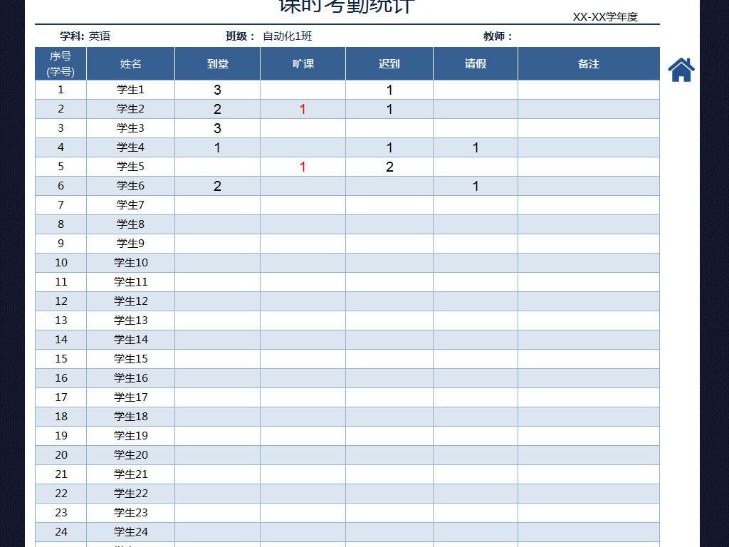 蓝色学生考勤表出勤统计表格模板excel