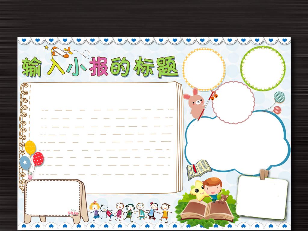 设计作品简介: 新学期读书手抄报电子小报模板 位图, rgb格式高清大图