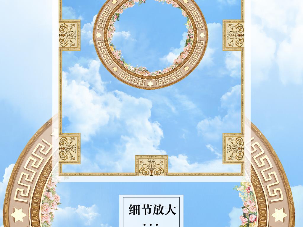 欧式唯美花纹边框蓝天白云背景吊顶