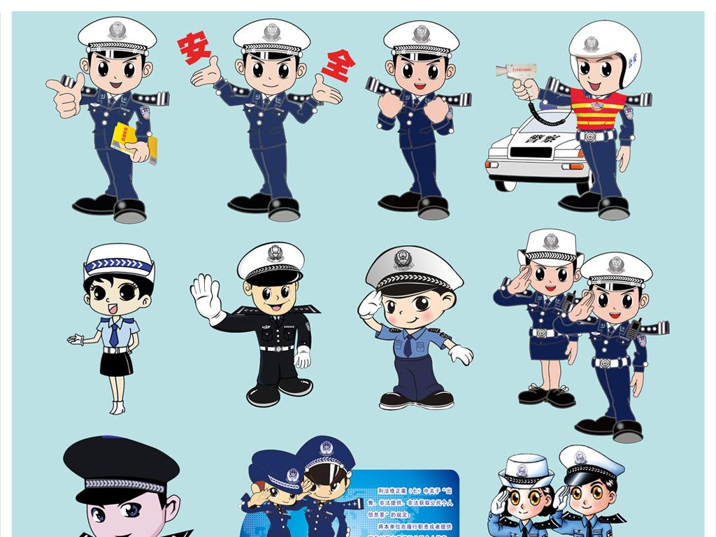 卡通警察交警女警人物插画已抠图PSD分层图片素材 psd模板下载 20.