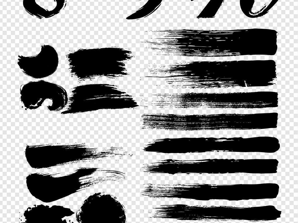 设计元素 字体效果 中文字体 > 毛笔数字字体笔刷素材集合  版权图片