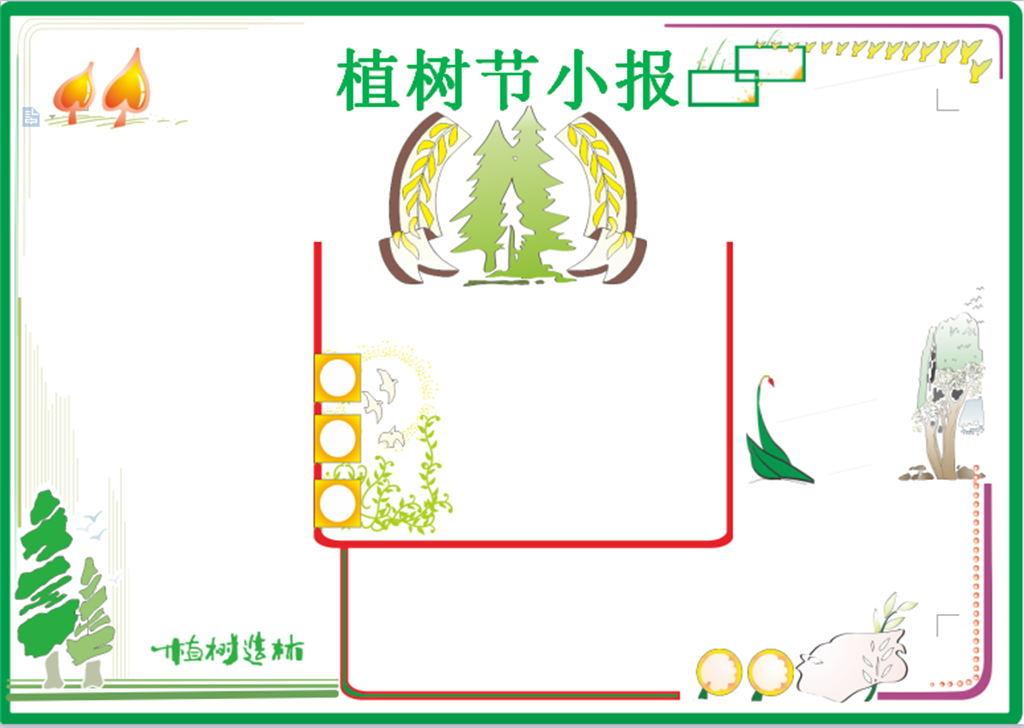 植物节WORD小报模板图片 wps设计图下载 植树节手抄报大全 编号 16270133