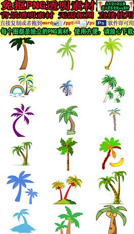 PNGPS椰子树 PNG格式PS椰子树素材图片 PNGPS椰子树设计模板 我图网