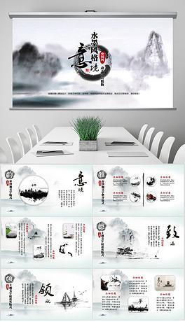 唯美中国风ppt模板动态水墨背景图片下载