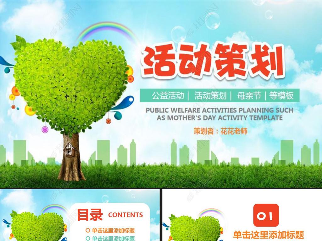 公益活动ppt模板设计PPT下载