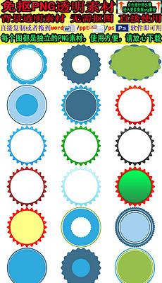 免抠圆形优质标签设计图素材1-圆形设计图