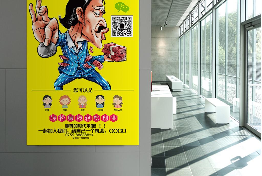 招聘海报设计招聘海报设计欣赏招聘海报模板校园招聘海报招聘海报制作