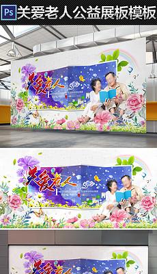 梦幻唯美手绘水彩关爱老人公益海报展板模板-关爱老人公益海报 关爱图片