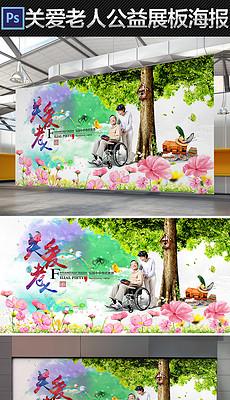 梦幻唯美水彩手绘关爱老人公益海报展板模板-关爱老人公益海报 关爱图片