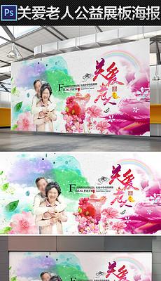 最美夕阳红手绘水彩关爱老人公益海报展板-老年人活动中心 展板 老年图片