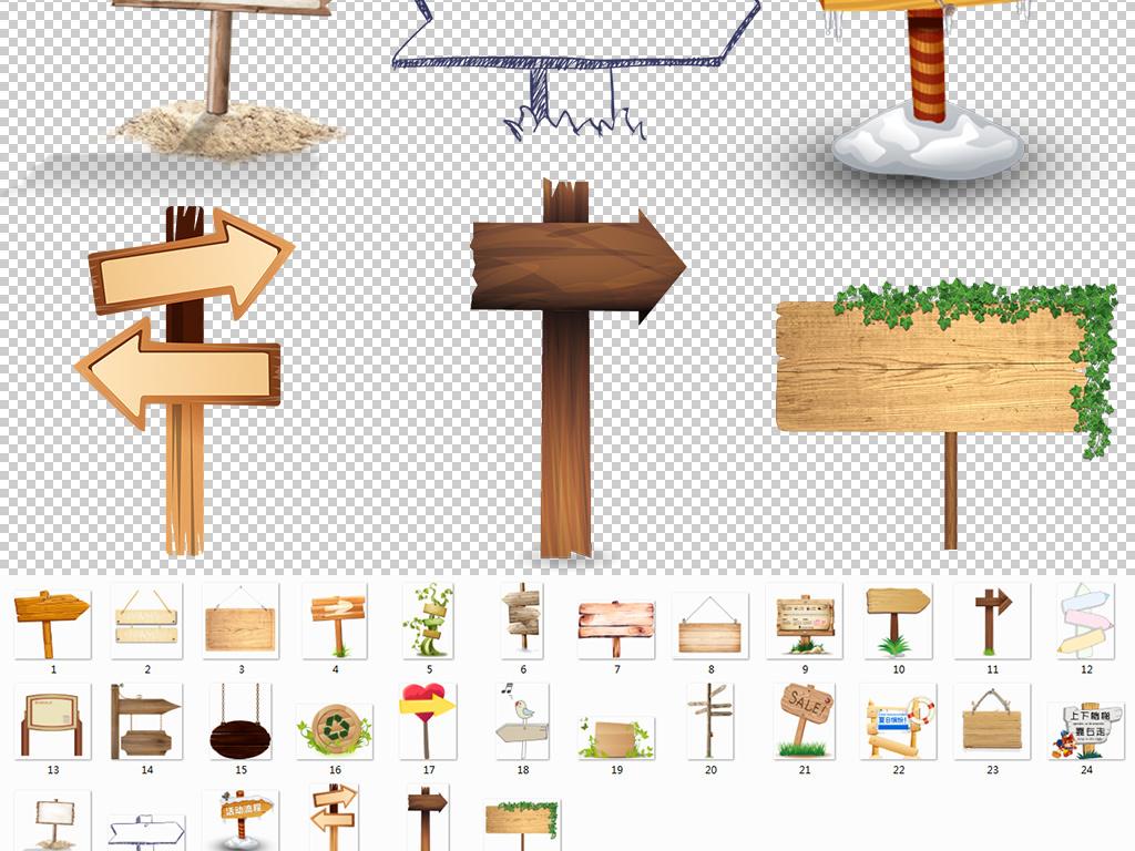 复古木质指示牌导向牌png免扣设计元素