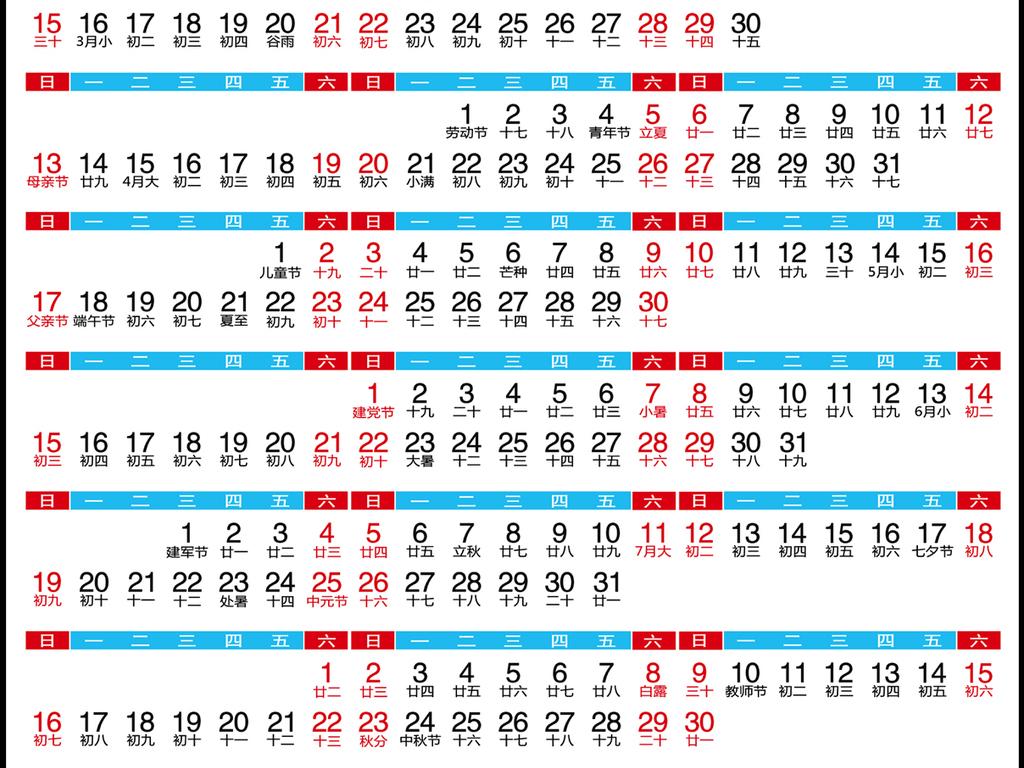 2018年日历 中国