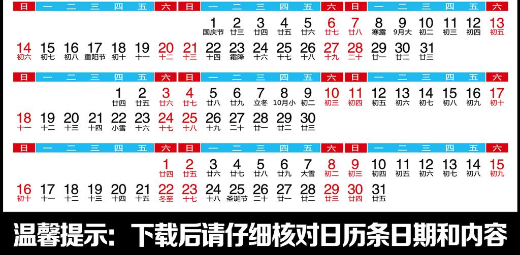 2018 日历 文件 doc