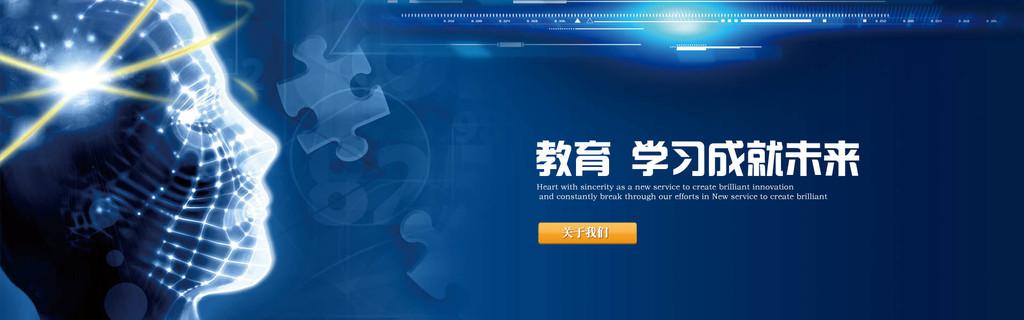 蓝色科技大脑商务网页横幅banner
